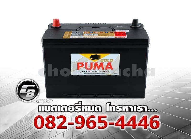 Puma แบตเตอรี่ 105D31L SMF