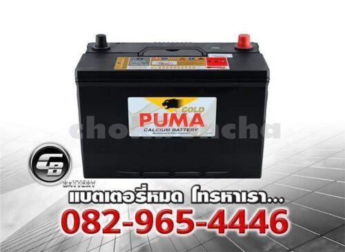 ราคาแบตเตอรี่รถยนต์ Puma 105D31R SMF Bv