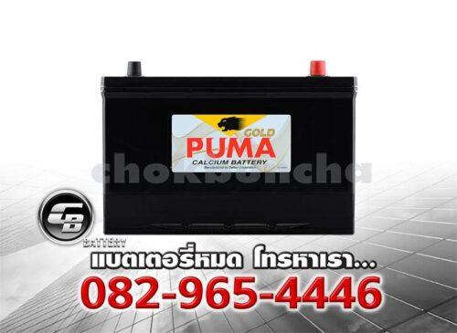 ราคาแบตเตอรี่รถยนต์ Puma 105D31R SMF Front