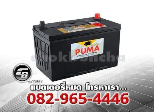 ราคาแบตเตอรี่รถยนต์ Puma 105D31R SMF Per