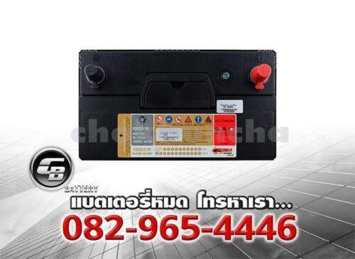 ราคาแบตเตอรี่รถยนต์ Puma 105D31R SMF Top
