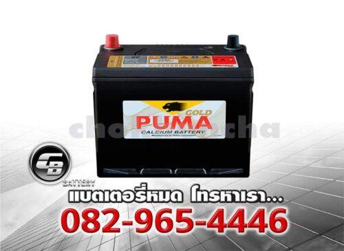 ราคาแบตเตอรี่รถยนต์ Puma 80D23L SMF Bv
