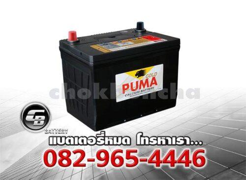 ราคาแบตเตอรี่รถยนต์ Puma 80D23L SMF Per