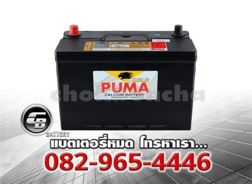 ราคาแบตเตอรี่รถยนต์ Puma 95D31L SMF Bv