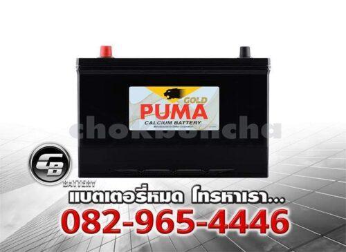 ราคาแบตเตอรี่รถยนต์ Puma 95D31L SMF Front
