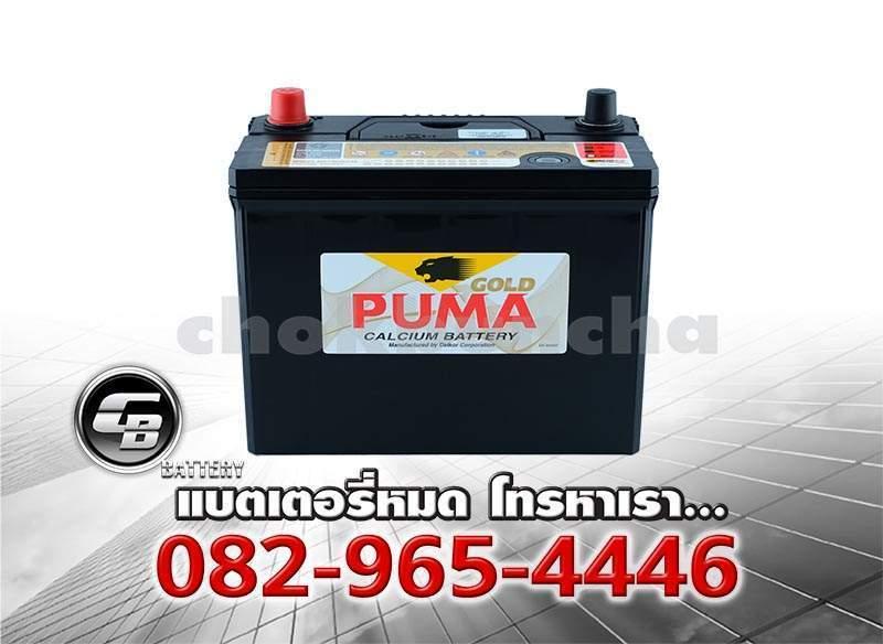 Puma แบตเตอรี่ 46B24L SMF