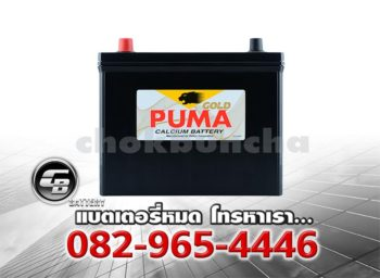 Puma Battery 55B24R SMF Front