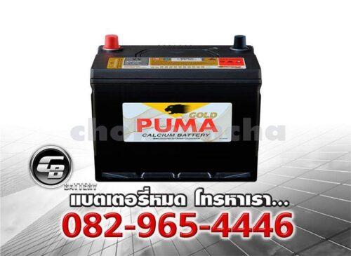 Puma Battery 80D26L SMF Bv