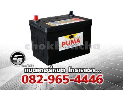 Puma Battery 80D26L SMF Per