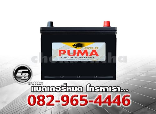 Puma Battery 80D26R SMF Front