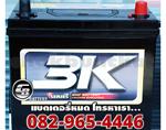 ราคาแบตเตอรี่รถยนต์ 3K Battery แบบแห้ง