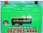 ราคาแบตเตอรี่รถยนต์ Amaron Battery แบบแห้ง