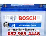 ราคาแบตเตอรี่รถยนต์ Bosch Battery แบบแห้ง