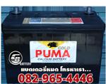 แบตเตอรี่รถยนต์ Puma แบบแห้ง