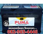 แบตเตอรี่รถยนต์ Puma แห้ง ขั้วจม