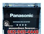 แบตเตอรี่รถยนต์ Panasonic กึ่งแห้ง MF