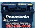 แบตเตอรี่รถยนต์ Panasonic MF ขั้วจม