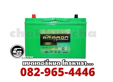 ราคาแบตเตอรี่รถยนต์ แห้ง Amaron Battery SMF